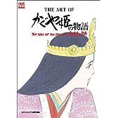 ジ・アート・オブ かぐや姫の物語 (ジブリTHE ARTシリーズ)