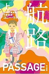 航路(上) Kindle版
