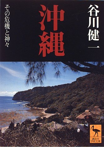 沖縄―その危機と神々 (講談社学術文庫)