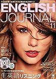 CD付 ENGLISH JOURNAL (イングリッシュジャーナル) 2015年 11月号