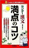 センター漢文満点のコツ (赤本ポケット)