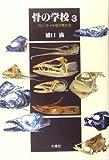 骨の学校〈3〉コン・ティキ号の魚たち