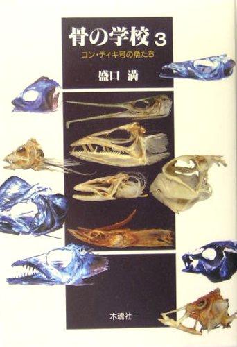 骨の学校〈3〉コン・ティキ号の魚たちの詳細を見る