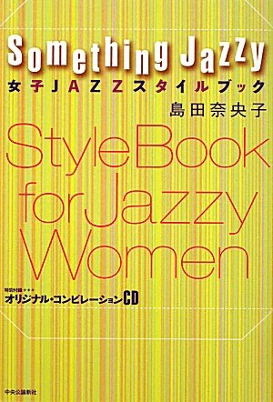 Something Jazzy  女子 JAZZ スタイルブックの詳細を見る