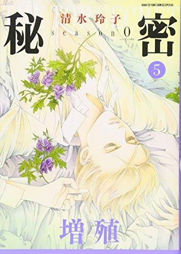 秘密 season 0 5 (花とゆめCOMICSスペシャル)の詳細を見る