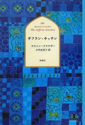 サフラン・キッチン (新潮クレスト・ブックス)の詳細を見る