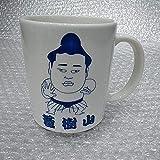 貴重 蒼樹山 大相撲 陶器製 マグカップ 時津風部屋 力士