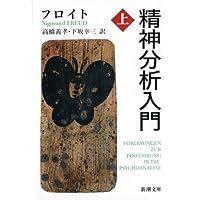 精神分析入門(上) (新潮文庫)