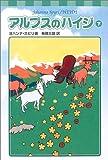 アルプスのハイジ (下) (fukkan.com)