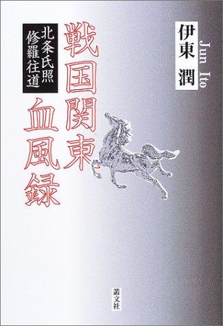 戦国関東血風録―北条氏照 修羅往道の詳細を見る