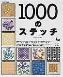 1000のステッチ