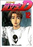 頭文字D(12) (ヤンマガKCスペシャル)