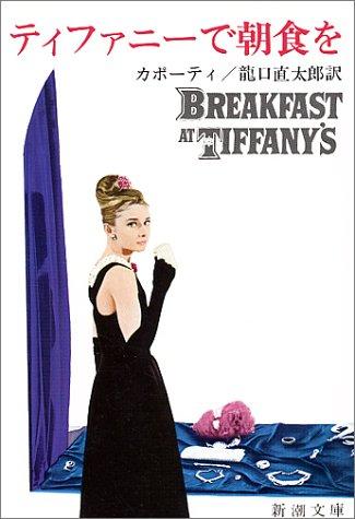 ティファニーで朝食を (新潮文庫)の詳細を見る