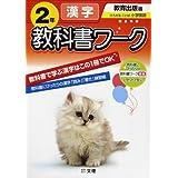 小学教科書ワーク 教育出版版国語 漢字 2年
