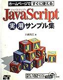 ホームページですぐに使えるJavaScript実用サンプル集