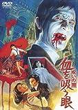 呪いの館 血を吸う眼【期間限定プライス版】[DVD]