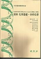 生物科学系分野を学ぶための図説化学基礎・分析化学―大学基礎教育科目