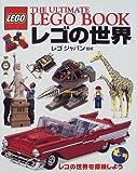レゴの世界