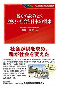 税から読みとく歴史・社会と日本の将来 (KINZAIバリュー叢書)