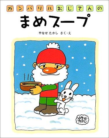 ガンバリルおじさんのまめスープ (ガンバリルおじさんシリーズ)
