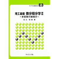 理工基礎 微分積分学〈2〉多変数の微積分 (ライブラリ新数学体系)