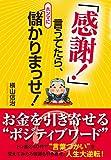 「「感謝! 」言うてたら、ホンマに儲かりまっせ!」横山 信治
