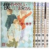 僕のやさしいお兄さん コミック 全5巻完結セット (花音コミックス)