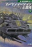 ファウンデーションと混沌(下) (〈新銀河帝国興亡史〉2) (ハヤカワ文庫SF)