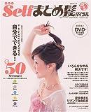 Selfまとめ髪バイブル—DVDではじめてわかった!カンタンアレンジ (MAXムック)