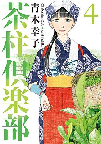 茶柱倶楽部 4巻 (芳文社コミックス)