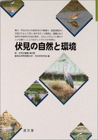 伏見の自然と環境 (京・伏見学叢書2)