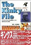 ザ・キンキー・ファイル―キンクス、もしくは英国ロックの魅力ならびに栄光