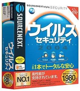 ウイルスセキュリティ 2004