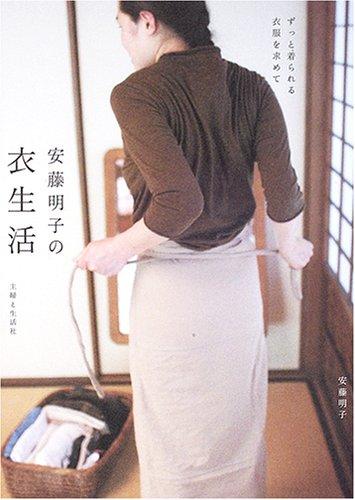 安藤明子の衣生活—ずっと着られる衣服を求めて