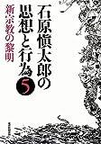 石原愼太郎の思想と行為〈5〉新宗教の黎明