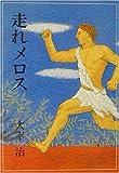 走れメロス (偕成社文庫) 画像