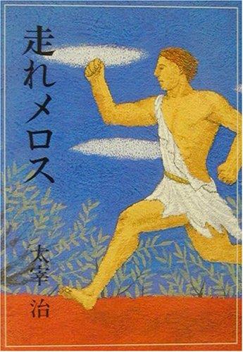 走れメロス (偕成社文庫)の詳細を見る