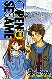 OPEN SESAME(11) (講談社コミックス)