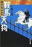 鞍馬天狗―時代小説英雄列伝 (中公文庫)