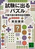 千葉千波の事件日記 / 高田 崇史 のシリーズ情報を見る