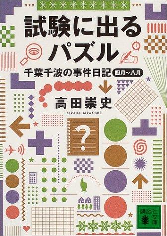 試験に出るパズル 千葉千波の事件日記 (講談社文庫)の詳細を見る