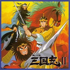 横山光輝 三国志 II オリジナル・サウンドトラック