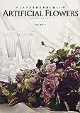 インテリアを彩る永遠に美しい花 ARTIFICIAL FLOWERS―アーティフィシャルフラワー―