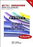 大検過去問題集生物1A・生物1B 2002年度版(過去5回)  科目別シリーズ