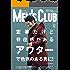 メンズクラブ 2016年 12月号 [雑誌]