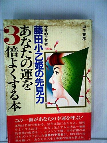 あなたの運を3倍よくする本―世界的予言者藤田小乙姫の先見力 (1982年)