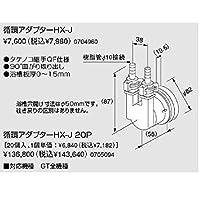 ノーリツ PE曹(樹脂管)対応部材 循環アダプターHX-J(0704960) 給湯器