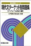 現代文ターゲット別問題集 (ハイレベル私大編) (駿台受験シリーズ)