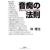 音痴の法則―日本人がへたくそな理由