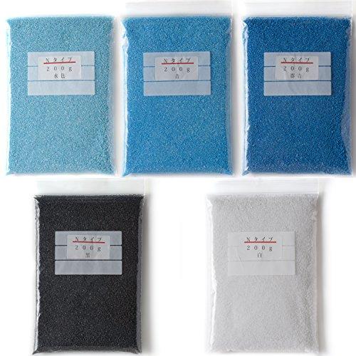 カラーサンド 粗粒(1mm位) Nタイプ 5色セット 白×青×水色×群青×黒 各200g #日本製